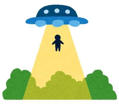 Ufo 夢 占い 【夢占い】UFOの夢が示す23の意味。未知の世界や想像力をあらわしています
