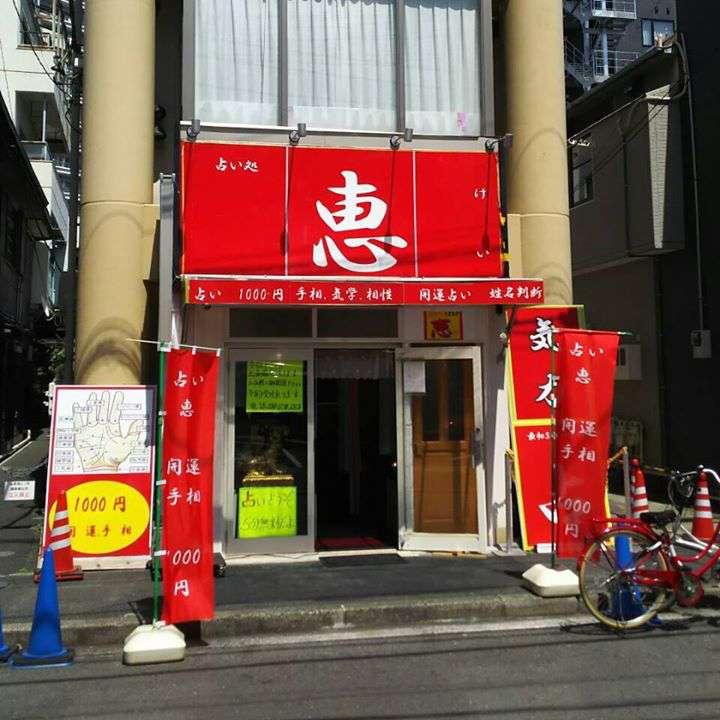 占い 横浜
