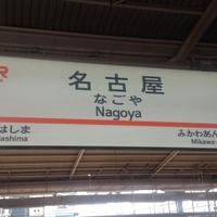 名古屋駅には当たる占い師が勢ぞろい!おすすめ占い師3選