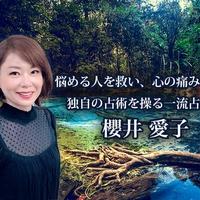 新宿・横浜中華街などで活躍される占い師 櫻井愛子先生って?