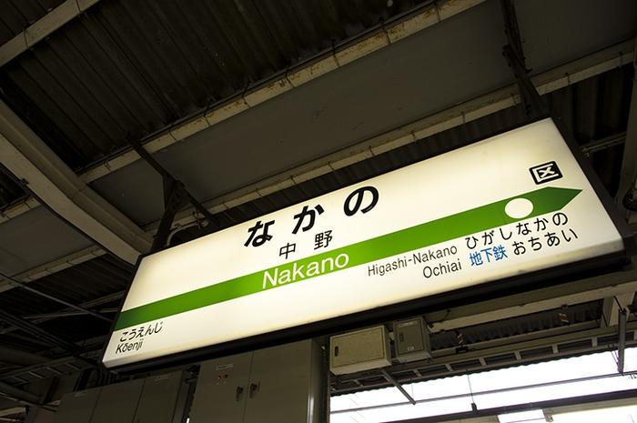 [口コミ付き]東京 中野区でよく当たる!占い師・霊能者