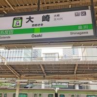 当たる!東京 大崎でおすすめな占い館&占い師