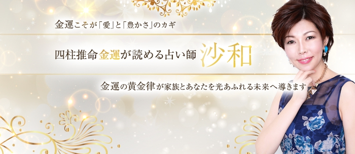 関西を中心に全国的に人気の金運が読める占い師!!沙和先生って?