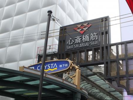 大阪の心斎橋で人気!おすすめの占い館・占い師