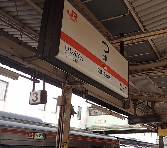 三重県・津市に来たら行くべき!人気の占い館&当たる占い師