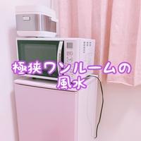 極狭ワンルームでもできる♡引っ越したから風水インテリアをしてみた!