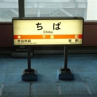御朱印ガール必見!千葉県で大人気の御朱印巡りスポット5選