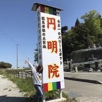 """福島にある世界一のパワースポット """"円明院"""" に現地調査!ご利益は?"""
