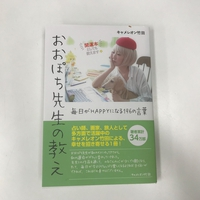 キャメレオン竹田先生の開運本「おおぽち先生の教え 毎日がHAPPYになる196の言葉」がすごい!?