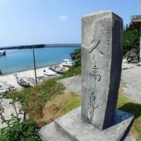 沖縄のパワースポット! 久高島のご利益&口コミ
